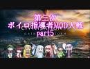 【Civ6GSマルチ】第三次ボイロ指導者MOD大戦 part5