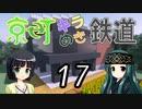 【 Minecraft 】 Kyomachi Kirameki Railway Part-17 【 Kyomachi Seika & Tohoku Zunko 】