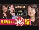【夜桜亭日記 #112】上島嘉郎キャスターの奥様、女優の上島尚子さんをお招きしました[桜R2/1/25]