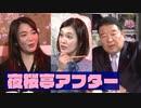 【夜桜亭日記 #112after】水島総が視聴者の質問に答えます![桜R2/1/25]