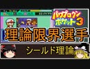 パワポケ3  サイボーグ編 理論限界選手育成 part1【ゆっくり...