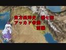 東方西洋史 第七回 アッカド帝国 前編