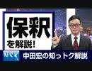 """【知っトク解説】今回は""""保釈"""""""