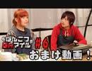 おまけ動画【永塚拓馬・堀江瞬】ぽんこつGAマイル #6