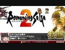 【ロマサガ2】ストーリーの解説と考察【第68回後編-ゲーム夜話】