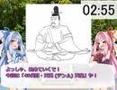 3分で歴代天皇紹介シリーズ! 「40代目 天武天皇」