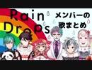 【にじさんじ】RainDropsメンバーの歌まとめ【メジャーデビュー】