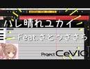 第5回CeVIO投稿祭】ハレ晴れユカイ feat.さとうささら