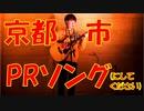 【東大生】KamogawaRiver/おりーぶ【オリジナル】