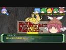 剣の国の魔法戦士チルノ10-4【ソード・ワールドRPG完全版】