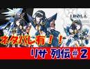 【ネタバレ】リサ列伝 #02【IDOLA】