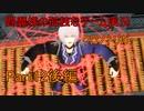 【ゆっくり実況】閻魔様の孤独なゲーム実況~クロノトリガーPart12後編~