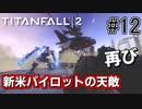 【タイタンフォール2実況】投げるな!俺はボールじゃない! ストーリーモード遊ぶぞ!Part12