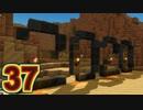 【実況】ドラゴンクエストビルダーズ2をやる事にした。37