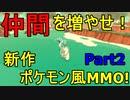 【temtem】新作ポケモン風MMO!仲間を増やすぞ!2匹目【MMO】