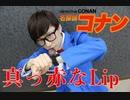 【コナンOP】真っ赤なLip 踊ってみた【気まぐれプリンス】