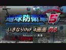 【地球防衛軍5】いきなりINF4画面R4 M53【ゆっくり実況】