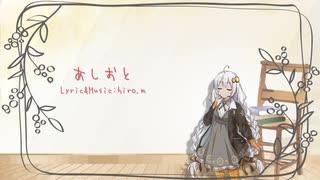 【紲星あかり】あしおと【オリジナル】