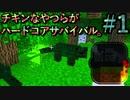 【Minecraft】チキンなやつらがハードコアサバイバル。#1