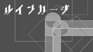 初音ミク オリジナル曲 『ルインカージ』