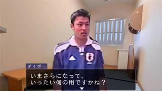 逆転淫夢裁判 第4話「真夏の夜の逆転」part11『正体』