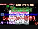 [Terraria+MOD] Short Sword Tied EX Part 54 (Part 2) [Slowly live]