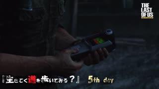 """【PS4】"""" The Last of Us """" 生きてく道を歩いてみる?  5th day"""