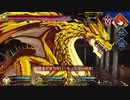 【Fate/Grand Order】スーパークレーマークエスト「ゴールド・コレクター」1ターン攻略【令呪なし】