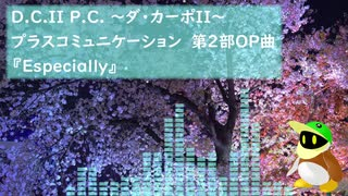 【カバー&打ち込み伴奏】Especially【D.C