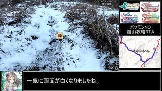 【ゆっくり】ポケモンNO鋸山攻略RTA  西