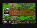 ラングリッサーⅡ ゆっくり実況プレイ Part80
