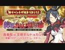【ガールズシンフォニー:Ec】絶響カジノ狂騒曲BGM