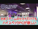 【実況】せめてゲームのセカイだけでもハイスペックPCが欲しい【PC Building Simulator】Part15
