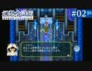 【実況】108人の仲間と共に*幻想水滸伝を初プレイ【part.2】