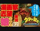 【漫画家志望娘♡実況#2】プロットさぼって…クラッシュ・バンディクーぶっとび3段もり!
