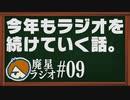 【廃星ラジオ#09】今年もラジオを続けていく話。(新年のあいさつ等)