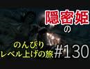 【字幕】スカイリム 隠密姫の のんびりレベル上げの旅 Part130