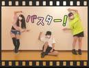 【3人で】バスター! 踊ってみた【紅茶×さしゅまろ×わこん】