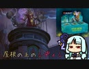 【 MO · Modern 】 Sidisi on the roof in Teros 【 Boilo × mtg 】