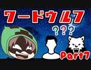 【ゾム企画】ワードウルフPart7