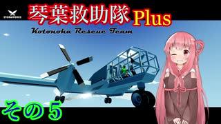 【StormWorks】琴葉救助隊 Plus その5【V