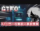 【GTFO】B1入門!攻略前の事前情報