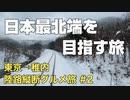 目指せ日本最北端!【 東京(新宿)→北海道(稚内・宗谷岬)陸路縦断グルメ旅 #2】