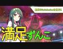 【ポケモン剣盾】満足ずん子【VOICEROID実況】