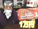 第100位:1万円のファミコン福袋を開封!