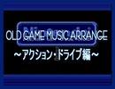 【アレンジ】OLD GAME MUSIC ARRANGE ~アクション・ドライブ編~