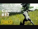 【TheForest】マキとウナと時々食人族 #17