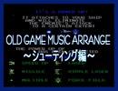 【アレンジ】OLD GAME MUSIC ARRANGE ~シューティング編~