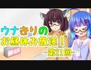 【VOICEROIDラジオ】ウナきりのお昼休み放送! #21