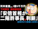 自民・河井案里議員への1億5千万円、下村博文氏「安倍首相か二階幹事長の判断」- 自民内から官邸に反発も